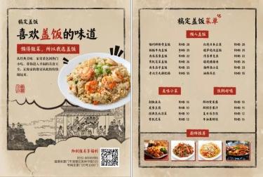 餐饮美食/美味盖饭/复古简约/菜单/价目表