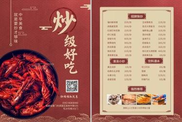 餐饮美食/中式小炒/中国风/菜单/价目表