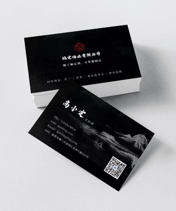 中国风/传统酒业/名片