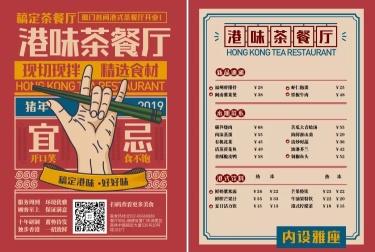 餐饮美食/港式茶餐厅/喜庆复古/菜单/价目表