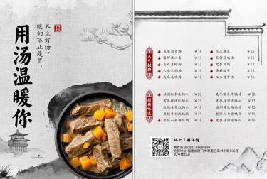餐饮美食/老火靓汤/文艺国风/菜单/价目表