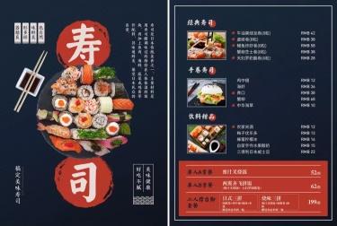 餐饮美食/日料寿司/简约复古/菜单/价目表