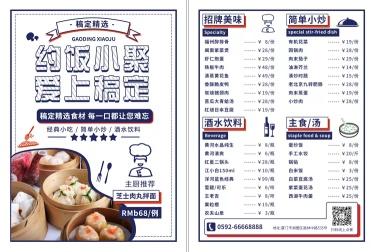 餐饮美食/中式小炒/清新简约/菜单/价目表