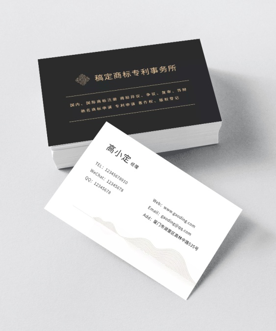 企业商务/专利/线条/名片