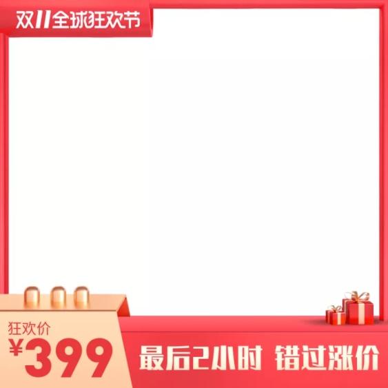 双十一狂欢节大促奢华主图图标