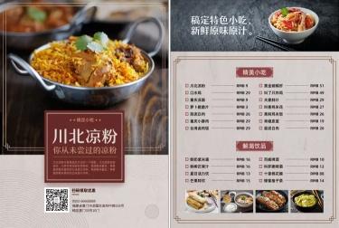 餐饮美食/简约/小吃菜单/价目表