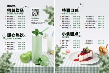 餐饮美食/饮料奶茶/清新菜单/价目表