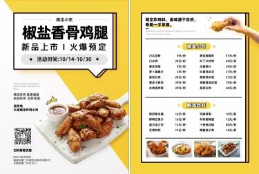 餐饮美食/新品上市/炸鸡菜单/价目表