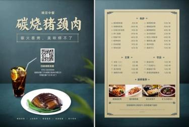 餐饮美食/简约/中餐菜单/价目表