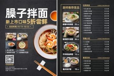 餐饮美食/新品上市/面馆菜单/价目表