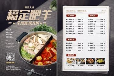 餐饮美食/火锅促销/菜单/价目表