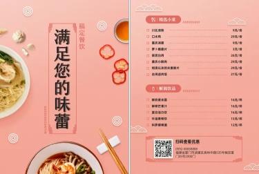 餐饮美食/简约清新/菜单/价目表