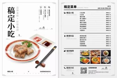 餐饮美食/中国风简约/小吃菜单/价目表