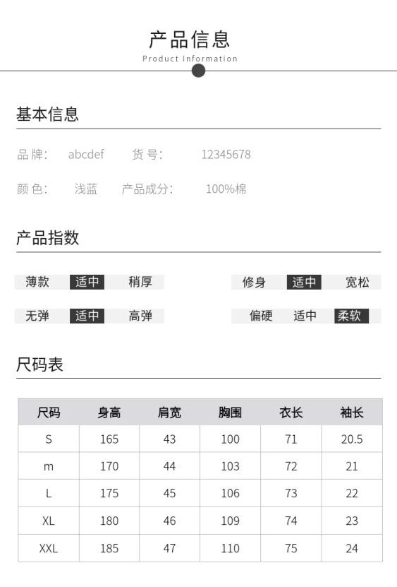 商品说明商品信息尺码表