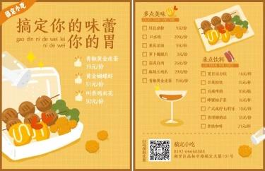 餐饮美食/手绘卡通/小吃菜单/价目表