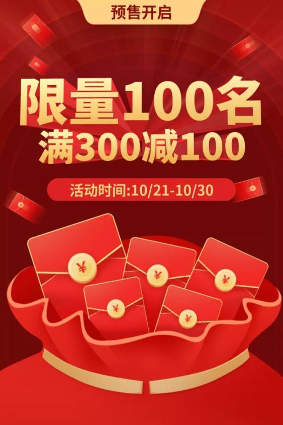 双11预售红包活动主图