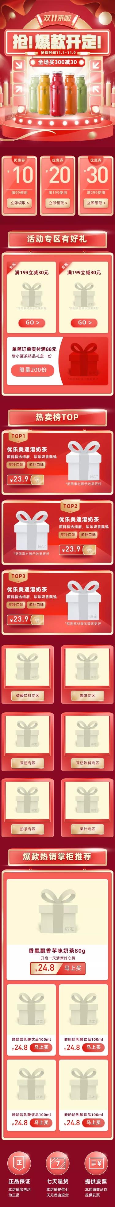 双十一狂欢/活动促销/饮品/奢华精致/店铺首页
