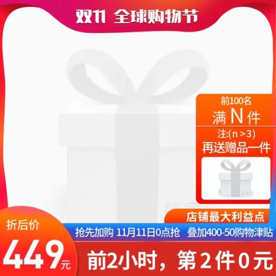 年货节/新年/春节/双11/双十一全球狂欢节买赠赠品主图图标
