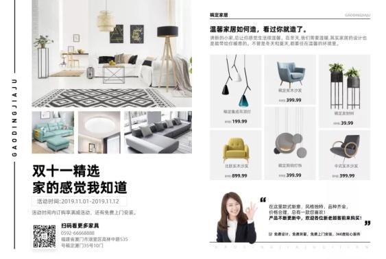 双十一促销活动/家居家具/简约清新/宣传单
