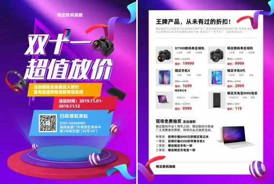 双十一促销活动/数码电子/酷炫喜庆/宣传单