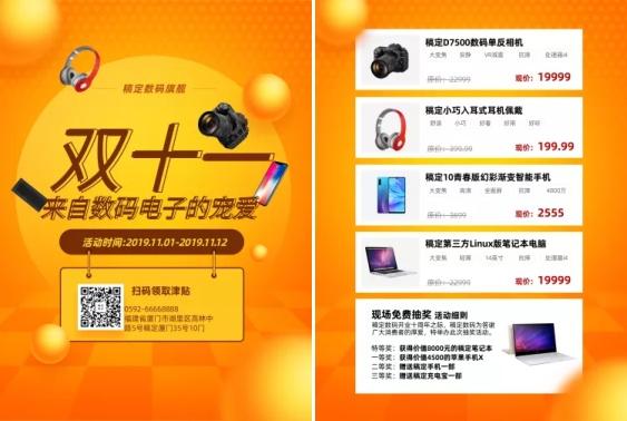 双十一促销活动/数码电子/简约时尚/宣传单