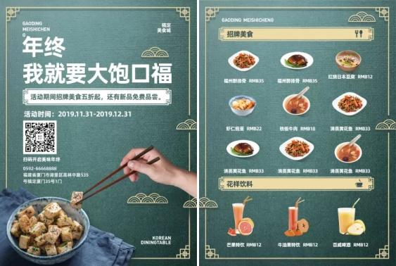 餐饮美食/年终促销活动/简约复古/宣传单