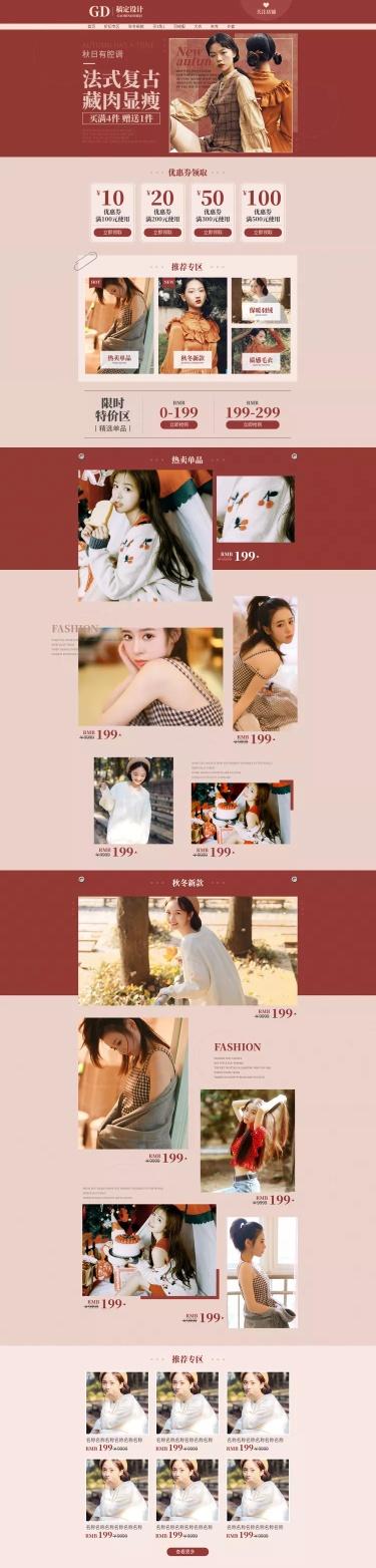 双十二/双12/日常上新/节日促销/女装/复古时尚/店铺首页