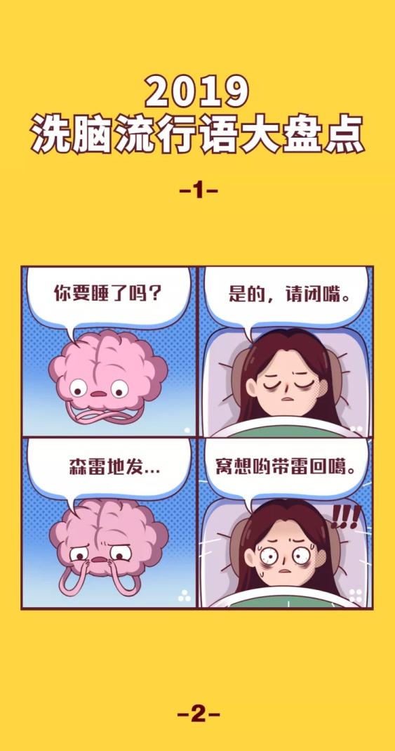 流行语条漫卡通创意趣味条漫长图