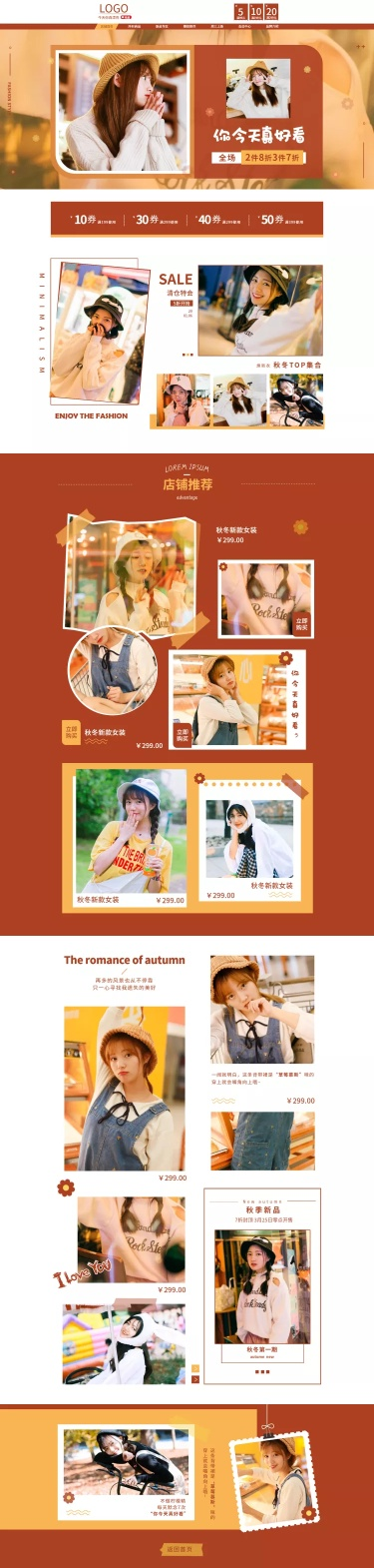 日常上新/节日促销/女装/甜美可爱/店铺首页