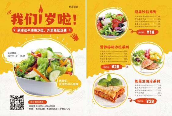 餐饮美食/周年庆活动/轻食菜单/宣传单