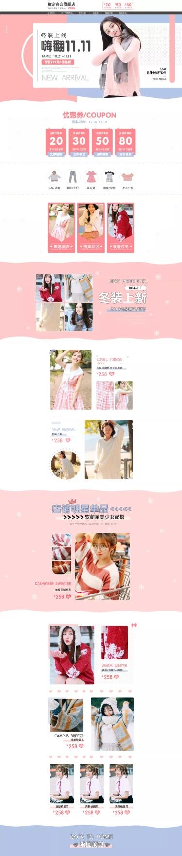 双十一狂欢/活动促销/女装/甜美少女/店铺首页