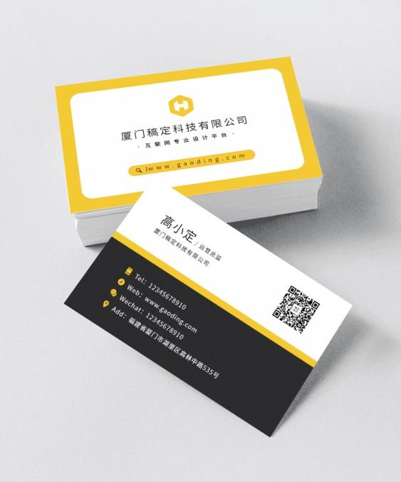 企业商务/简约/名片