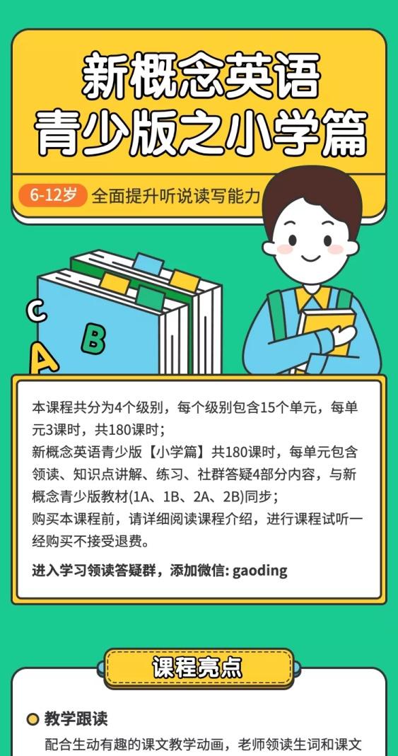 小学少儿英语/新概念/插画详情页
