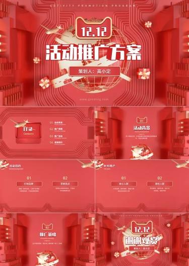 红色喜庆双11/双12活动策划方案PPT