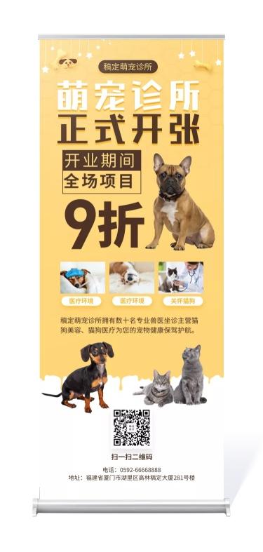 宠物/新店开业促销/卡通可爱/易拉宝