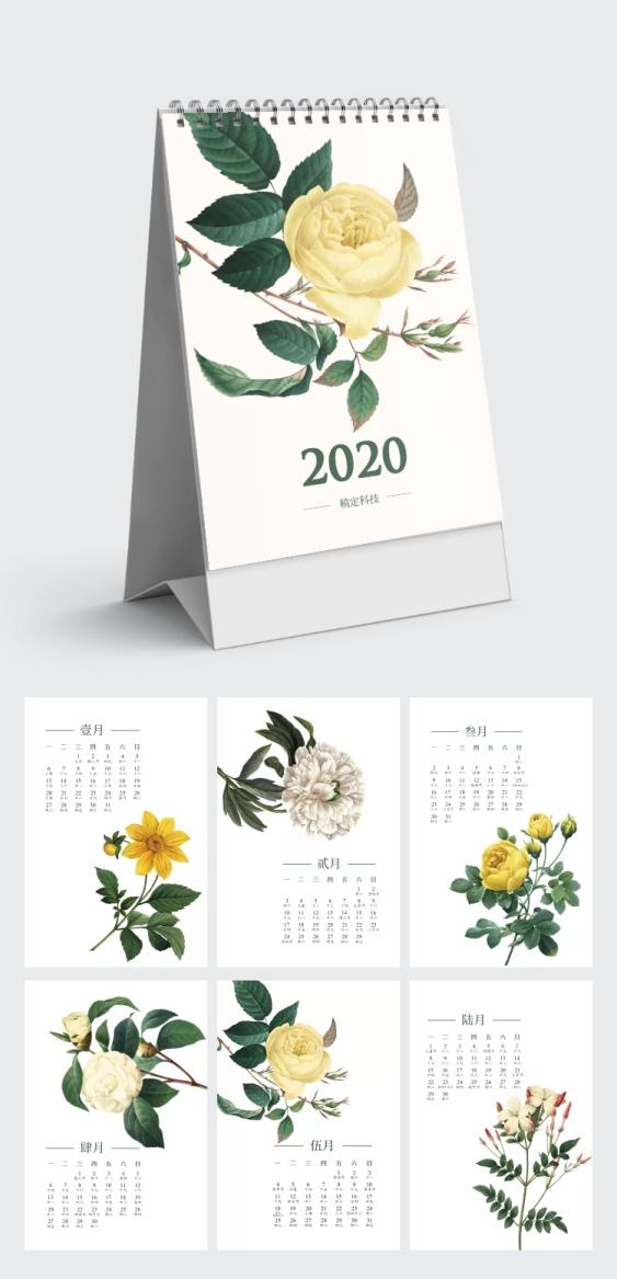 【花舞】2020/台历/日历/定制