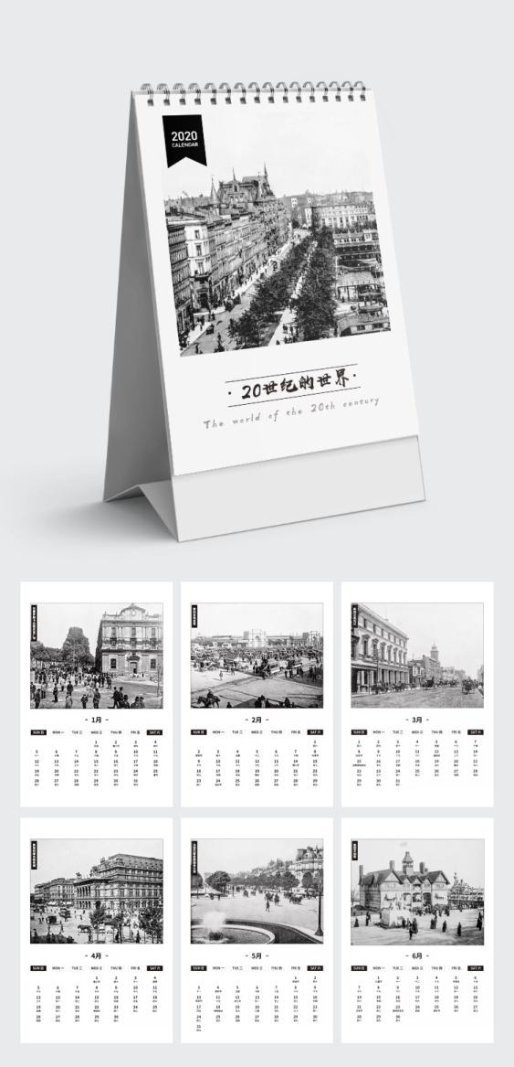 【1900s黑白印画】2020/台历/日历/定制