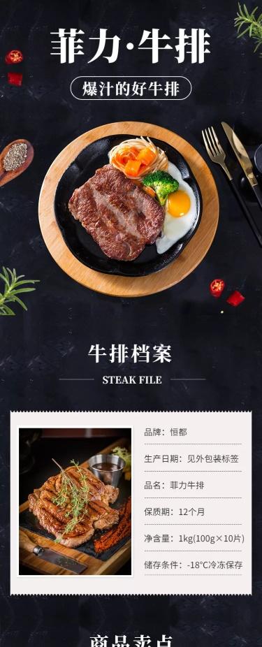 食品生鲜方便速食牛排详情页