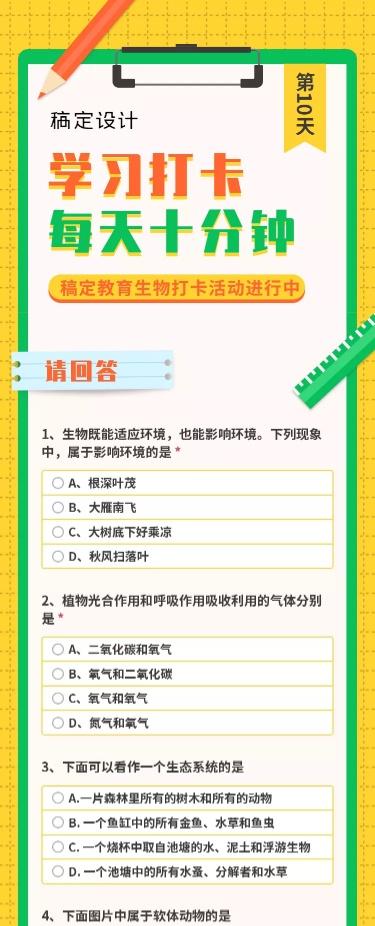 【H5答题】学习打卡互动签到考试