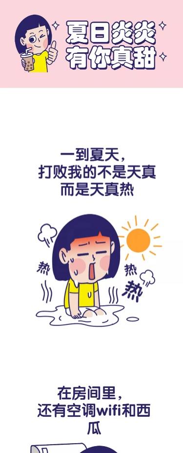 夏日夏天饮品促销营销漫画条漫