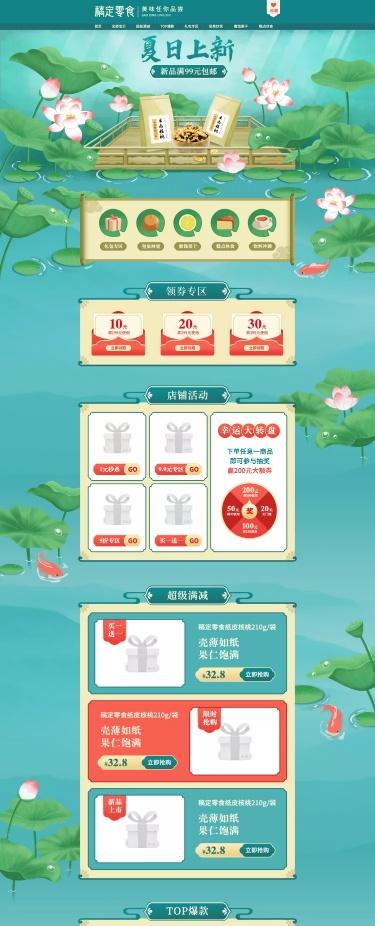 夏上新手绘中国风食品店铺首页