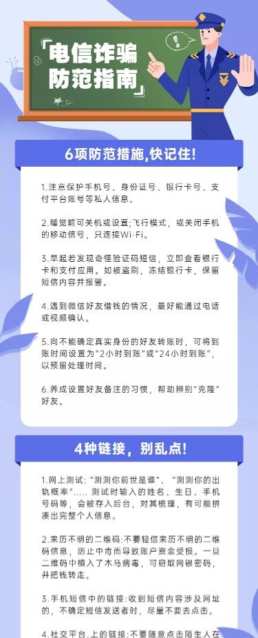 防范电信诈骗公安科普文章长图