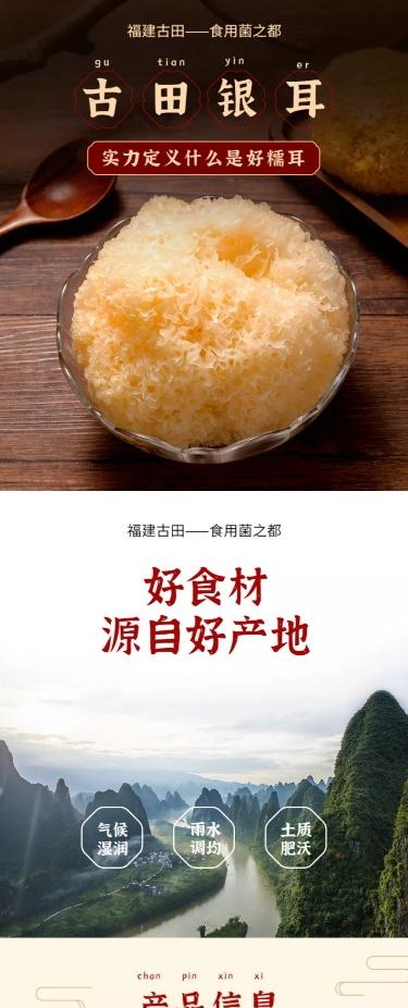 食品生鲜特产银耳详情页