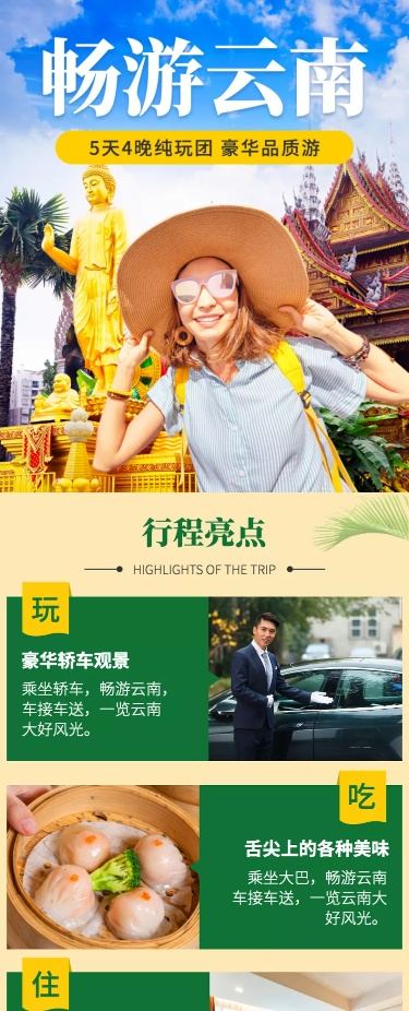 民族风旅游出行云南跟团游详情页