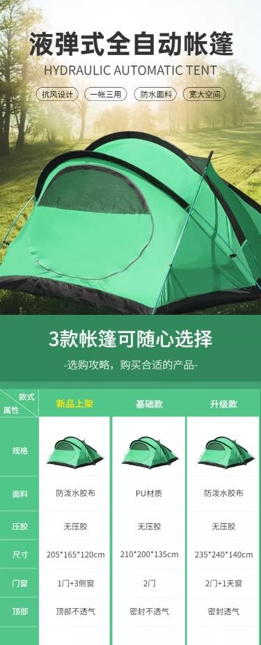 清新自然户外运动装备帐篷详情页