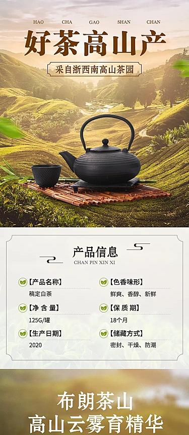 食品茶叶详情页