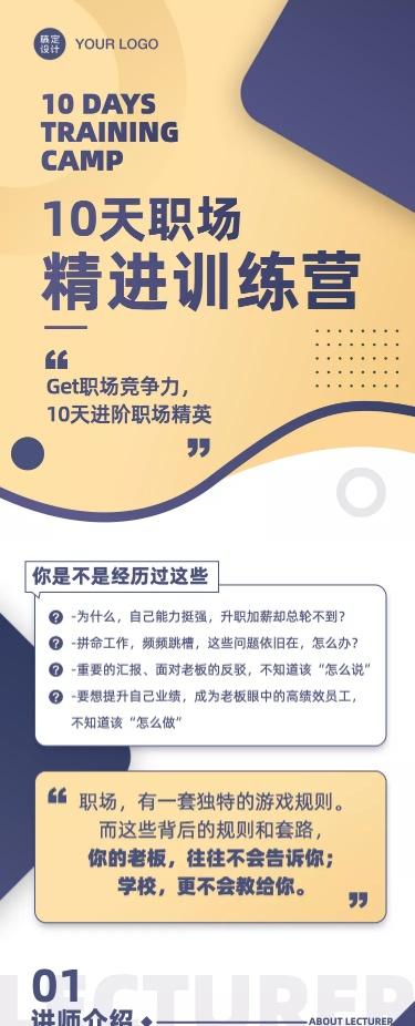 企业培训职场商务课程详情页