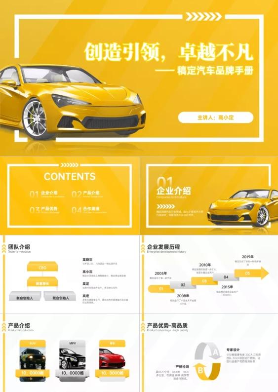 汽车品牌手册企业宣传PPT