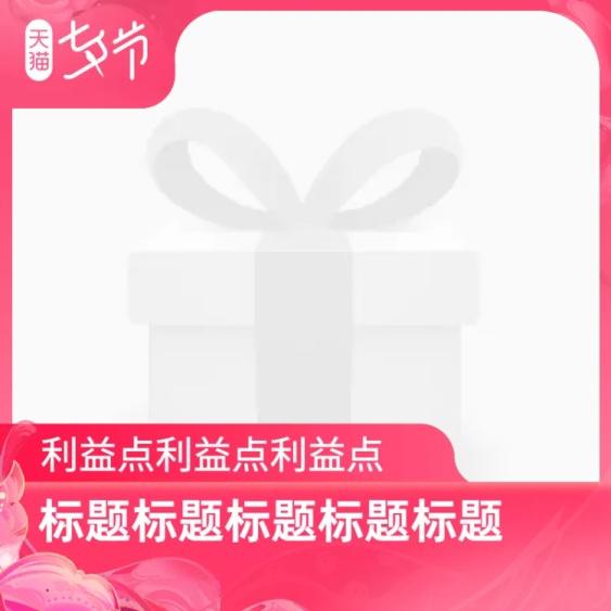 天猫七夕节官方主图图标
