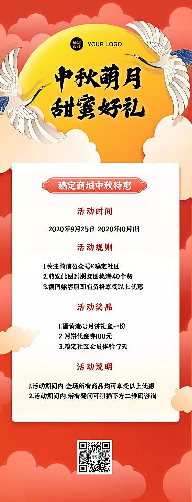 中秋促销活动通知营销文章长图